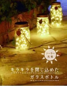 【日本不插電】閃閃發光太陽能LED玻璃瓶(清透光)